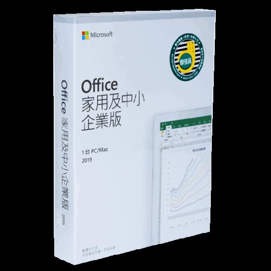 Microsoft Office 家用及中小企業版 2019 (1台 PC/Mac)