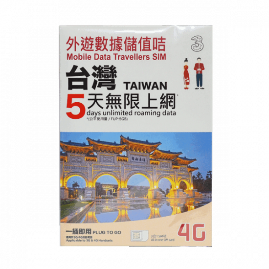 Taiwan 5 Days Prepaid Sim Card